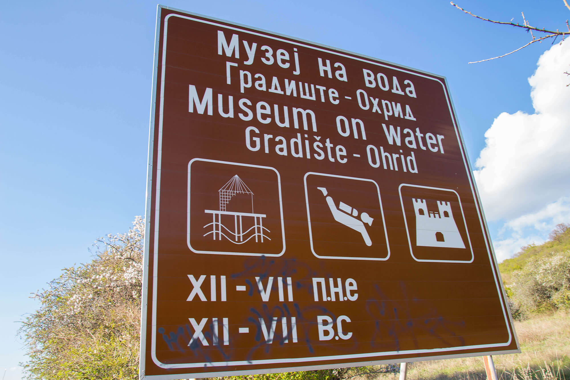 The Museum On The Water Road Sign in Lake Ohrid Macedonia